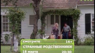 """Фильм """"Странные родственники"""""""