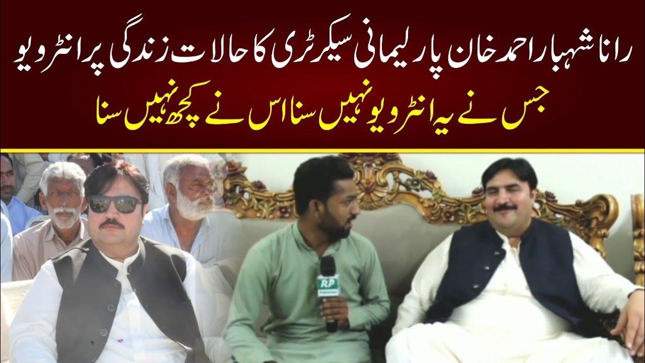 Download Interview of Rana Shahbaz Ahmad Khan MPA Parliamentary Secretary on Life Situation | Real Pakistan |