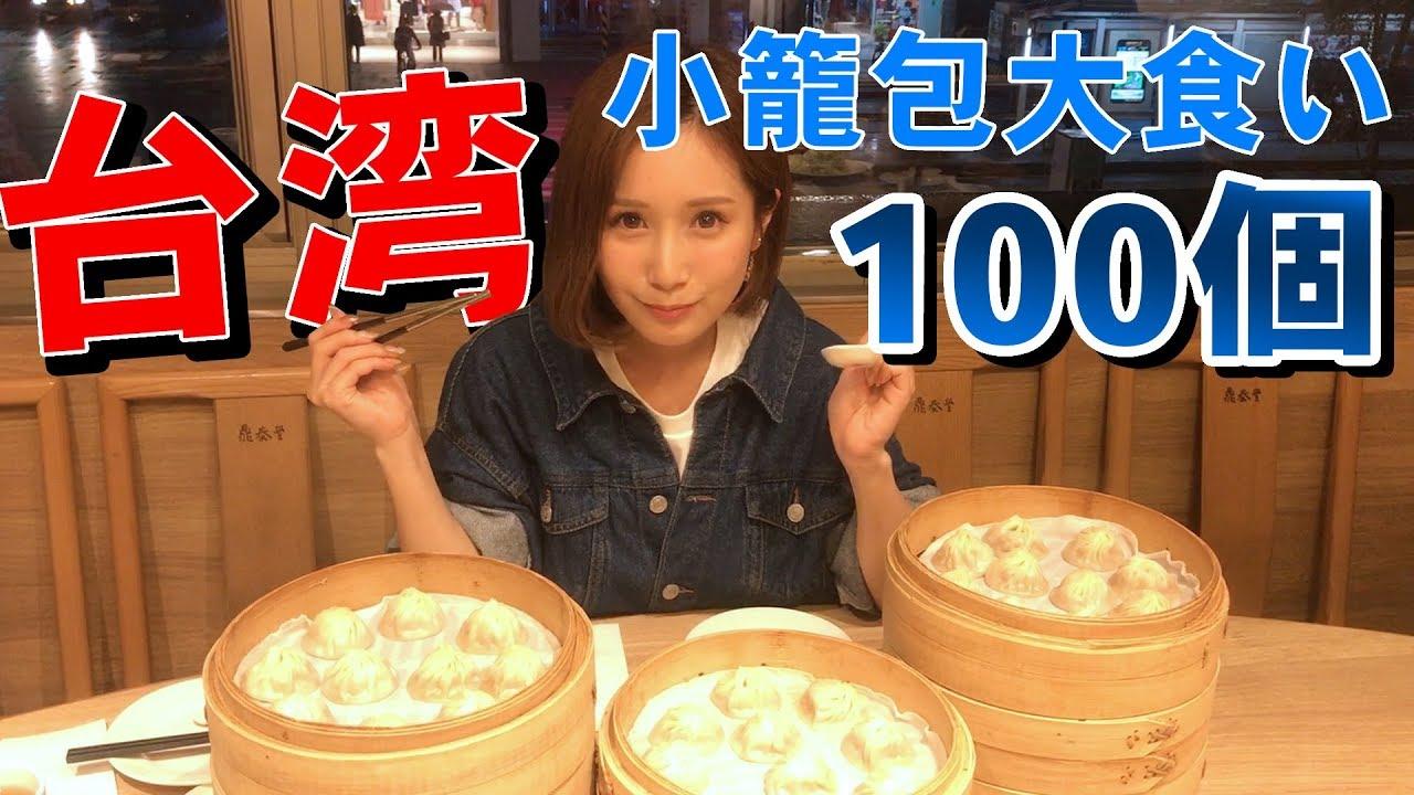 【大食い】台湾で小籠包100個食べれるまで帰れません!
