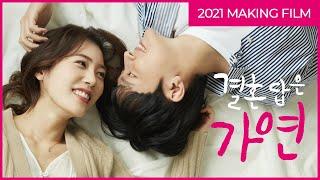[가연결혼정보] 2021년 광고촬영 MAKING FIL…