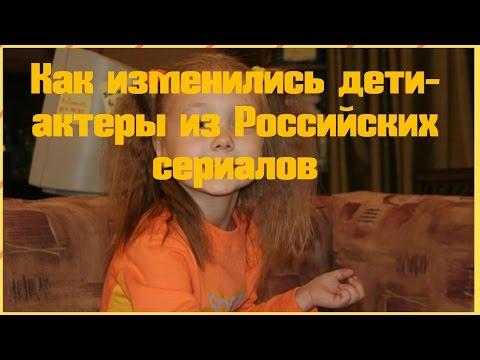 Как изменились дети-актеры из Российских сериалов