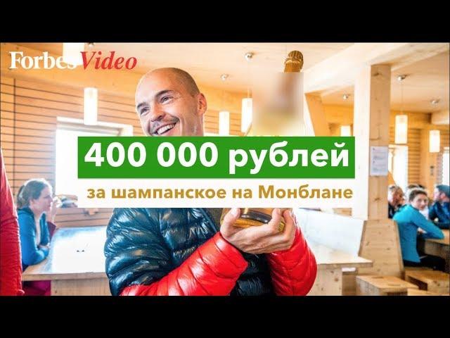 Эксклюзив: русские бизнесмены пьют шампанское за 400 000 рублей на Монблане.