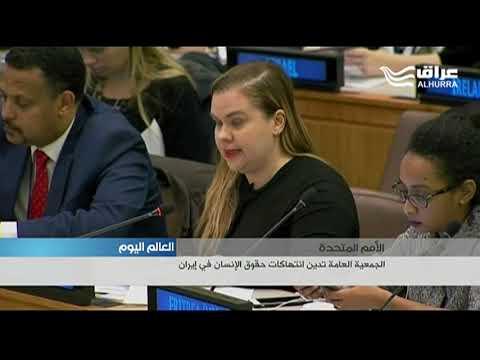 الأمم المتحدة تدين انتهاكات حقوق الإنسان في إيران وتدعو الى وقف التعذيب وإنهاء عقوبة الإعدام  - 18:21-2017 / 11 / 15