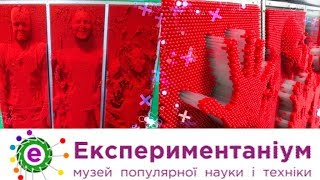 Экспериментаниум музей эксперементов для детей - Киев