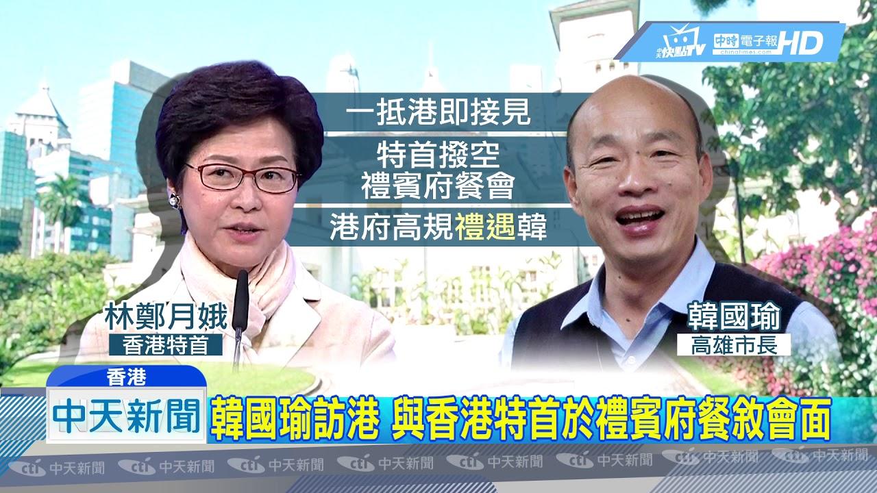 20190322中天新聞 出訪首日!韓國瑜見香港特首 獲高規格接待 - YouTube
