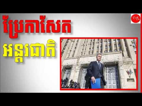 រៀនបកប្រែកាសែតអន្តរជាតិ-Russia expels diplomats from around the world in worsening tensions