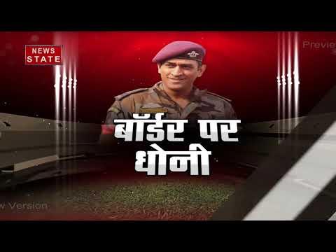 कश्मीर में धोनी की आर्मी ट्रेनिंग, आतंकियों पर मिस्टर कूल की पैनी नजर