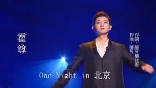 Baixar 霍尊《One night in 北京》北京一夜 musictv 123