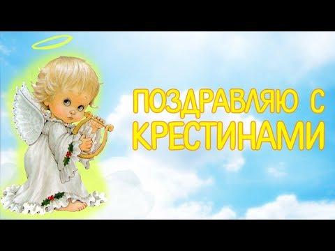 Поздравляю с Крестинами! Красивое Поздравление с Крещением Ребенка. Видео открытка на Крестины