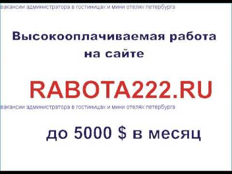 вакансии администратора в гостиницах и мини отелях петербурга