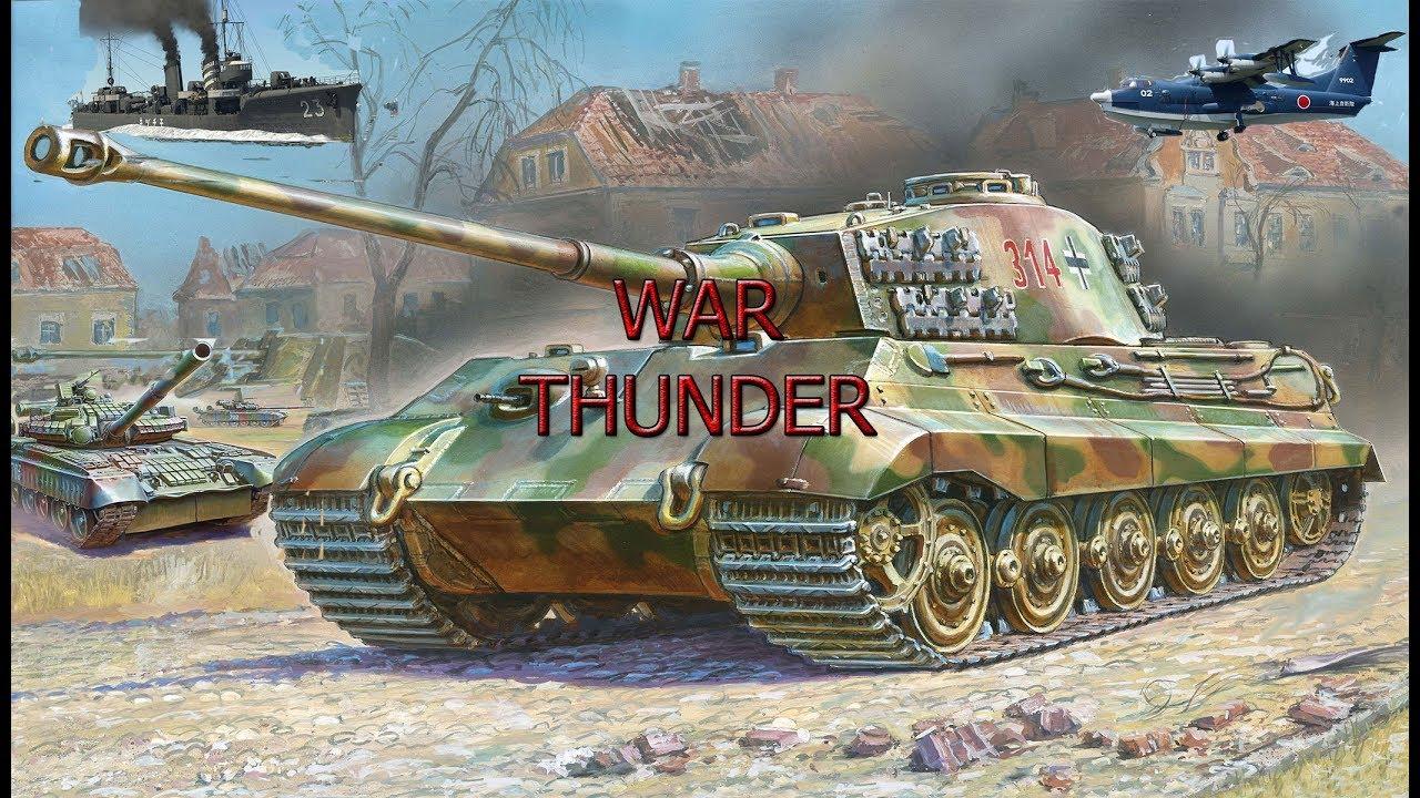 вар тандер аркадные бои танки