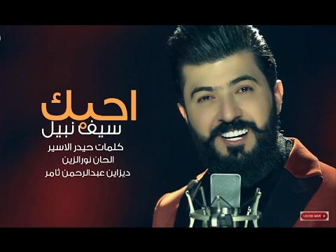 تحميل اغاني سيف نبيل 2017