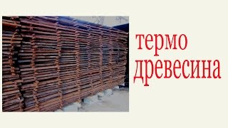 Термодревесина.Thermo wood.(, 2016-09-09T18:09:30.000Z)