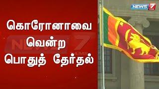 கொரோனாவை வென்ற பொதுத் தேர்தல் 06-08-2020