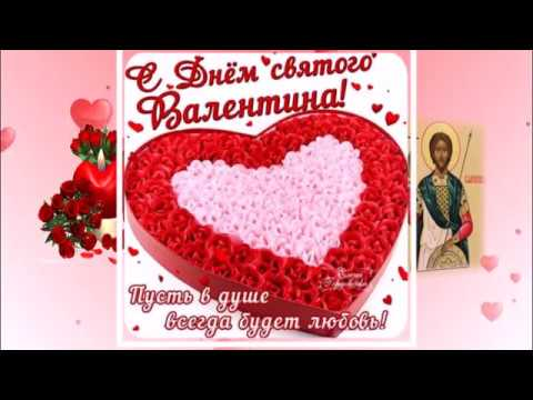 С Днем святого Валентина.Душевное поздравление для друзей.