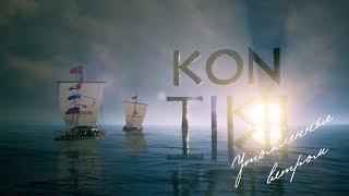 Фильм Сергея Гольцова «KON-TIKI II: утомленные ветром», трейлер