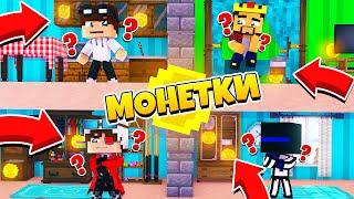 МОНЕТКИ! АИД И ДЕМ ПРОТИВ ЗИДЕРА И ТЕРРОСЕРА! 2 vs 2! Minecraft
