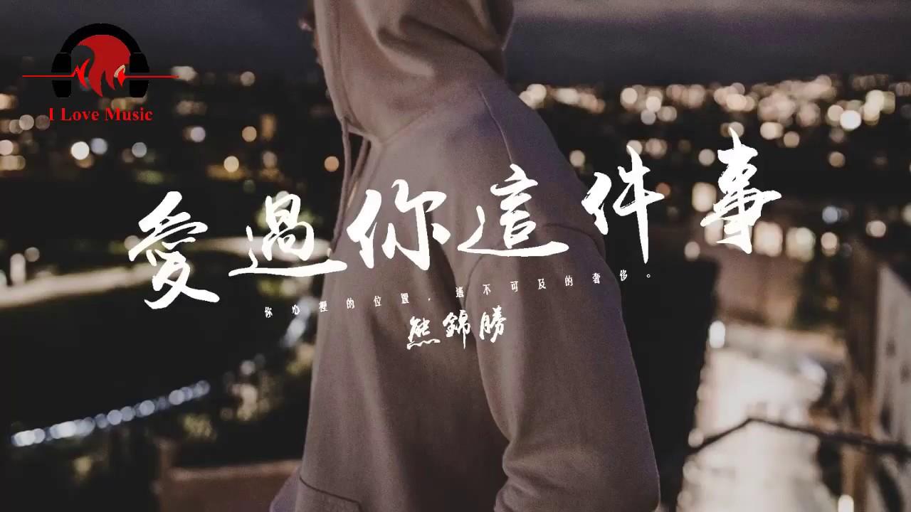 熊錦勝 愛過你這件事「陌生身份在你的從此以後。」動態歌詞版MV - YouTube