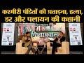 Kashmiri Pandits के पलायन पर Rahul Pandita से बातचीत | Kitabwala | Shikara | Exodus