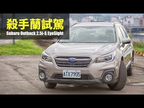 【殺手蘭試駕】2018 Subaru Outback 2.5i-S EyeSight