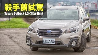 【殺手蘭試駕】2018 Subaru Outback 2.5i-S EyeSight