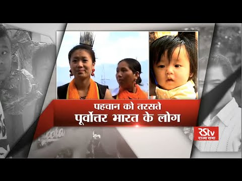 Ye Bhee Mudda Hai - Life of people of North-East India living in the mainland