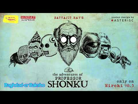 Sunday Suspense | Professor Shonku | Baghdad er Baksho | Satyajit Ray | Mirchi 98.3