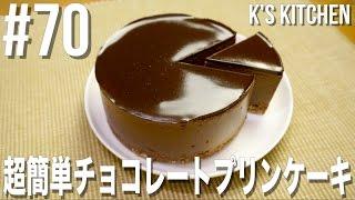 #70 超簡単チョコレートプリンケーキの作り方(バレンタインレシピ)