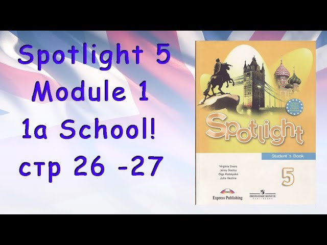 Spotlight 5 Module 1 стр 26-27
