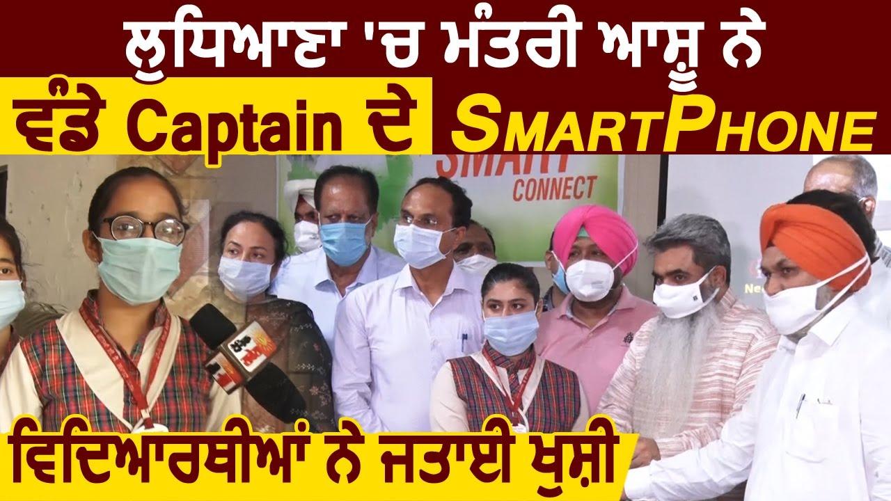 Exclusive: Ludhiana में मंत्री Bharat Bhushan Ashu ने बांटे Captain के Smartphone, Students दिखे खुश