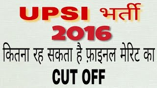 देखिये कितना रहेगा UPSI का CUT OFF || UPSI RESULT