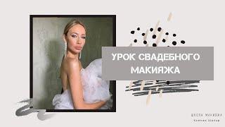 Свадебный макияж вечерний макияж красивый макияж глаз урок макияжа Ксения Шапор