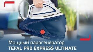 Парогенераторы высокого давления серии Tefal Pro Express Ultimate GV95