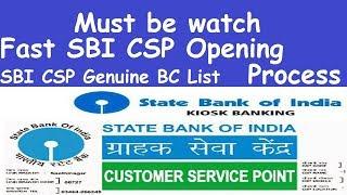 Fast SBI CSP Opening Process l SBI CSP Genuine BC List l SBI Kiosk Banking CSP Open l SBI CSP SCAM