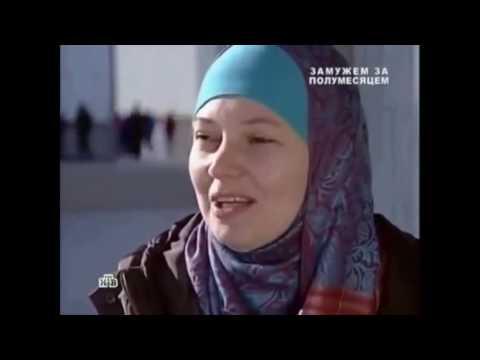 как познакомиться с мусульманином