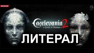 Литерал (Literal) Castlevania : Lords of Shadow 2