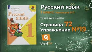 Скачать Страница 72 Упражнение 19 Гласные звуки Русский язык 1 класс Канакина Горецкий