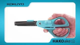 【これは便利】カッターのように引いて切れるハサミ『 ハコアケ』が8月9日より登場