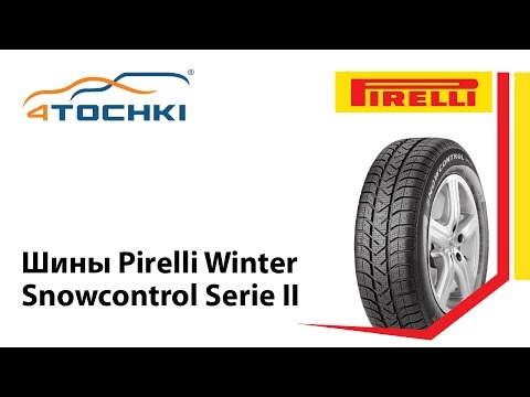 Тест зимних шин Pirelli Winter Snowcontrol Serie II