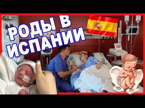МОЯ ИСТОРИЯ РОДОВ! РОДЫ В ИСПАНИИ!  | MAKEUPKATY