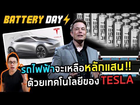 Teslaประกาศกร้าว!! ได้เห็นแน่รถไฟฟ้าราคาเท่ารถน้ำมัน (ด้วยเทคโนโลยีแบตเตอรี่ใหม่)