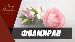 Фантастические цветы из фоамирана, не отличишь от настоящих! Обзор товаров для рукоделия
