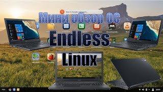 Мини обзор Endless операционной системы Linux. Начальное ПО на Acer TMP2510-G2-MG-364Z