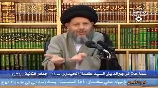 توضيح لنظريتي في محورية القرآن | السيد كمال الحيدري