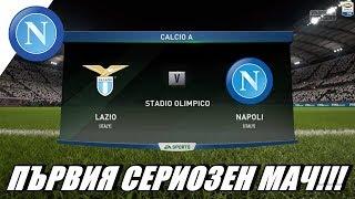 FIFA 18 I NAPOLI CAREER MODE #5 ~ ВЛИЗАМЕ ВЪВ ФОРМА!!!