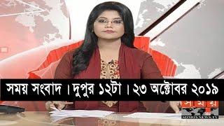 সময় সংবাদ | দুপুর ১২টা | ২৩ অক্টোবর ২০১৯ | Somoy tv bulletin 12pm | Latest Bangladesh News