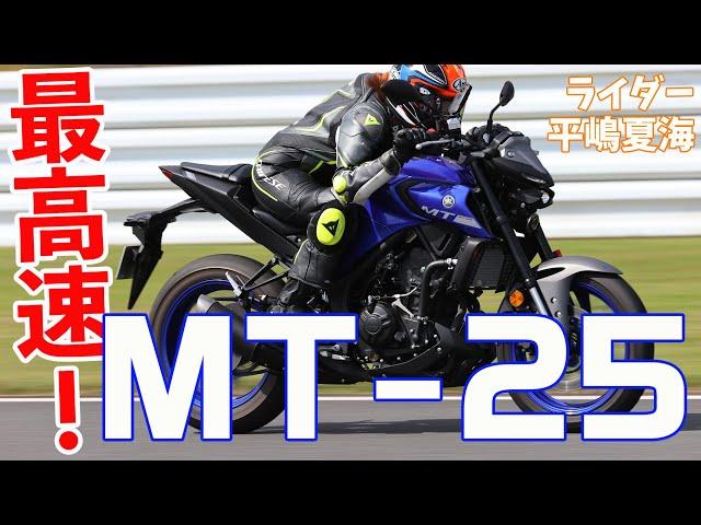 【最高速】YAMAHA MT-25で最高速チャレンジ!(ライダー:平嶋夏海)