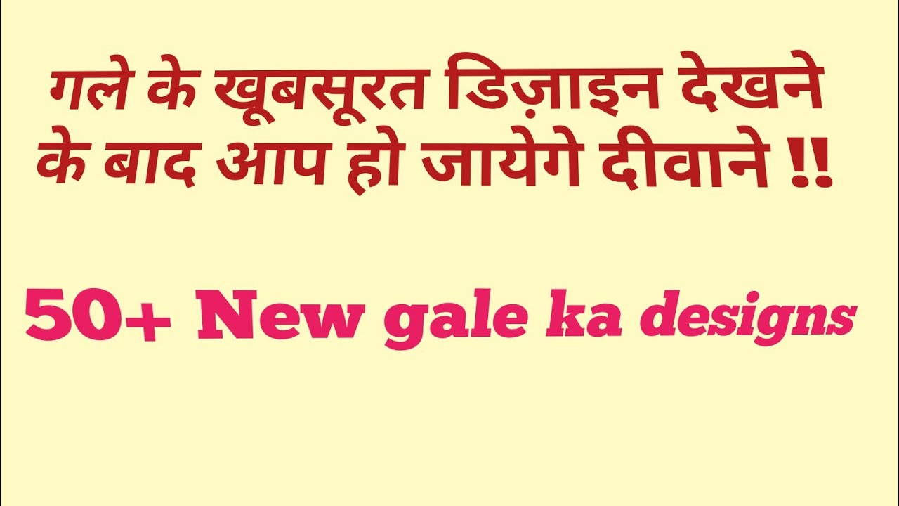 50+ new super galy ke design,Gala का design,