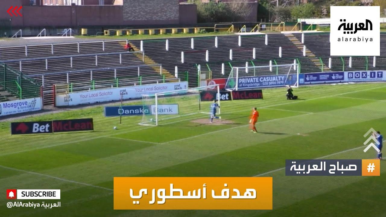 صباح العربية | أخبار بلا سياسة: شاهد الهدف الأسطوري في تاريخ كرة القدم بالرأس  - 10:59-2021 / 4 / 14