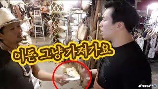 [대륙남in방콕] 태국 110만원 악어가죽 가방2개 한시간동안 흥정한 결과...